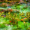 斉藤一人さん 若造の地図