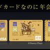 招待制の年会費無料のゴールドカードはこの2枚