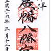 広幡八幡宮の御朱印(千葉・柏市)〜もしかしてフレイル? 記憶ボンヤリの神社