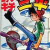 釣りキチ三平の感想その1 1・2巻編  伝説の釣り漫画の始まり始まり