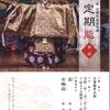 林家伝来の神能『日觸詣(ひむれもうで)』in「林定期能百周年記念公演」@京都観世会館2月2日