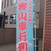北海道・八雲山車行列に参加して踊りまくった話。