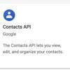 【Laravel】GoogleのOAuth認証でログイン機能を実装する(PHP)