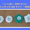 【停電に備える】IKEAワンタッチLEDライト「RAMSTA(ラムスタ)」が便利!