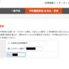 【台湾高鐵】パソコンで支払い編