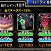 level.1862【ゾンビ系15%UP】第236回闘技場ランキングバトル3日目