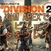 XIM APEXでディビジョン2ベータをプレイする