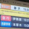 小田急登戸駅がひそかにドラえもん化