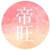 【四柱推命占い・十二運】「帝旺」タイプの性格