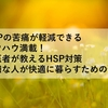 HSPの苦痛が軽減できるノウハウ満載!-『医者が教えるHSP対策 繊細な人が快適に暮らすための習慣』