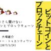 仮想通貨入門書の決定版!大塚雄介『いまさら聞けないビットコインとブロックチェーン』を読んでみました!