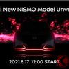 新型NISMOってどんなの?日産がもったいぶってる…