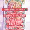 「恋愛・結婚タロットカード」by「占い師NAO」2019/6/25