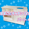 みんな大好き☆おままごとキッチンをDIY パート4