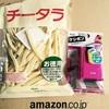 【※2月22日追記】Amazon『ほしいものリスト』から届いたギフトお礼まとめ
