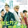 映画『モヒカン故郷に帰る』ネタバレあらすじキャスト評価 松田龍平
