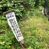 濁り池(富山県小矢部)