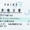 新横浜駅 普通入場券