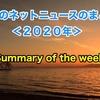 今週のネットニュースのまとめ<2020年38週> (Summary of this week's net news <38 w/2020 years>)