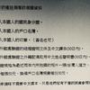 【国際結婚】台湾人と結婚する方法(台湾で認証編)