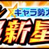 【サウスト】キャラ勢力獲得イベント「集いし超新星達」