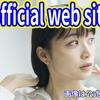 深川麻衣さんのオフィシャルサイトが開設された