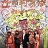 "「逆噴射家族」  逆噴射家族 OST (Performance by ""1984"") - 「新しい生活」、「逆噴射・家族借景」"
