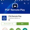 PS4 色々なリモートプレイの比較検証 Part1