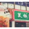 茶加匠(チャカショウ)吉祥寺店|新作ゴマスムージーがさっぱり美味しい!