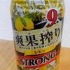 レモンサワーを比較してみた Vol.21 アシードブリュー「爽果搾り レモン ストロング」