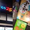 GS25☆コンビニ