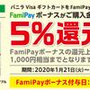 ファミペイ払いのバニラVISA購入で5%分のファミペイボーナス還元!【還元上限1,000円】【~2/24】