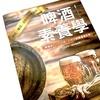 2020年のビール関連執筆業務振り返り(7月〜9月)
