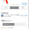 iOS版ATOKがクソな理由 まとめ 7つ