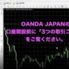 OANDA JAPANの口座開設をする前に「3つの取引コース」をご覧ください。