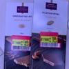 輸入菓子:イオンリテール:モノプリグルメチョコ(オレンジピール・キャラメルチップ・カカオチップ)/CasinoDelicesビスケットサンドチョコ/CasinoBio(ミルクチョコレート・ミルクチョコヘーゼルナッツ・ダークチョコヘーゼルナッツ