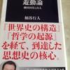 雑記1 『遊動論』 真のエリートとは?月刊日本2月号の佐藤優氏の記事を読んで、