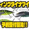 【ガウラクラフト】ウッド製羽根モノルアー「ウィングダイナマイコ」通販予約受付開始!