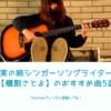 実の姉、シンガーソングライター【櫃割さとよ】のおすすめ曲5選