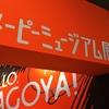 スヌーピー ミュージアム展 in 名古屋に行ってきたよ!!!!