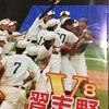 千葉県勢は下馬評に上がらず、優勝候補にならない方が良い!