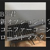 【B-6君の新オプション!?】conifer cone(コニファーコーン)/ローストマスター