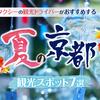 【2020年夏】MKタクシーの観光ドライバーがおすすめする夏の京都観光スポット7選