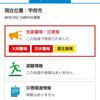 【App】わかりやすい災害情報が魅力のNHK公式アプリ「NHK ニュース・防災」