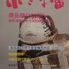 小さな蕾 2018年03月号 No.596 青梅・津雲邸の雛人形と雛道具/杜の美術館 雛人形コレクション 続・お雛様雑感