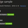 Azure DevOps の Build / Release パイプラインの バッジ