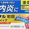 トラフル軟膏PROクイックの味や使用感