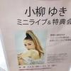 青森県・五所川原市・ELMで大好きな小柳ゆきさんの新曲「prelude」発売記念イベントに参加してきた!!~最前列での「あなたのキスを数えましょう」はマジで最高!涙があふれだすくらい感動した!~