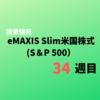 【運用成績公開】eMAXIS Slim米国株式(S&P 500)に15万円/月の積み立てを開始して6ヶ月経った結果(34週目)