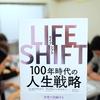 「LIFE SHIFT(ライフ・シフト)」をレゴで楽しむ読書会【第2弾】を開催。